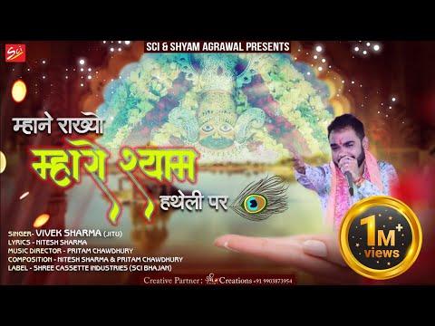 Shyam Baba Bhakto Se Kitna Pyaar Karte Hai Jarur Sune ?     Mhane Rakhe Mharo Shyam By Vivek Sharma