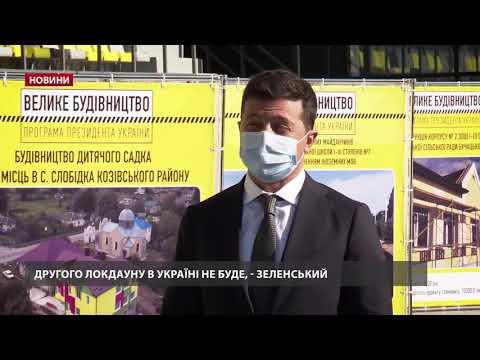 Зеленський відповів, чи запровадять суворий карантин в Україні