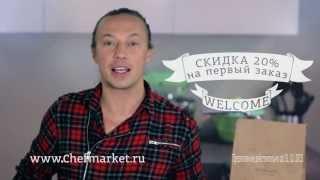 ШЕФМАРКЕТ - доставка ингредиентов и рецептов для приготовления вкусных блюд, доставка продуктов