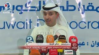 """كلمة النائب السابق صالح الملا في ندوة المنبر الديمقراطي بعنوان """"الكويت والمؤشرات الدولية"""""""