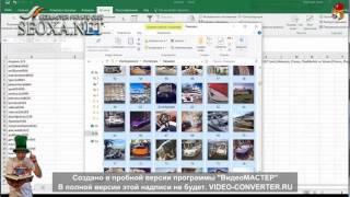 7  Excel и Yellowgram удобная работа