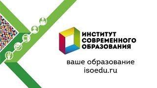 Институт современного образования (ИСО)