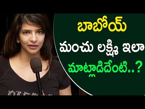 Manchu Lakshmi Funny Speech | Manchu Lakshmi On Marakathamani Movie  | Cinema Politics