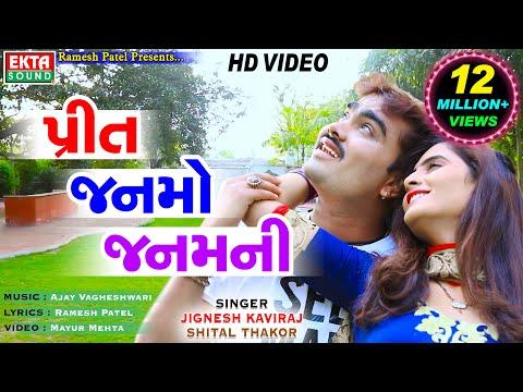 Jignesh Kaviraj - Shital Thakor - Preet Janmo Janamni - Full HD VIDEO - Super Hit Song - Ekta Sound