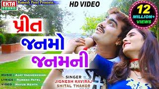 Jignesh Kaviraj Shital Thakor Preet Janmo Janamni Full HD VIDEO Super Hit Song Ekta Sound