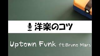 Uptown Funk ft.Bruno Mars 歌うコツ/練習用 - 洋楽ふりがな(歌詞/カタカナ)