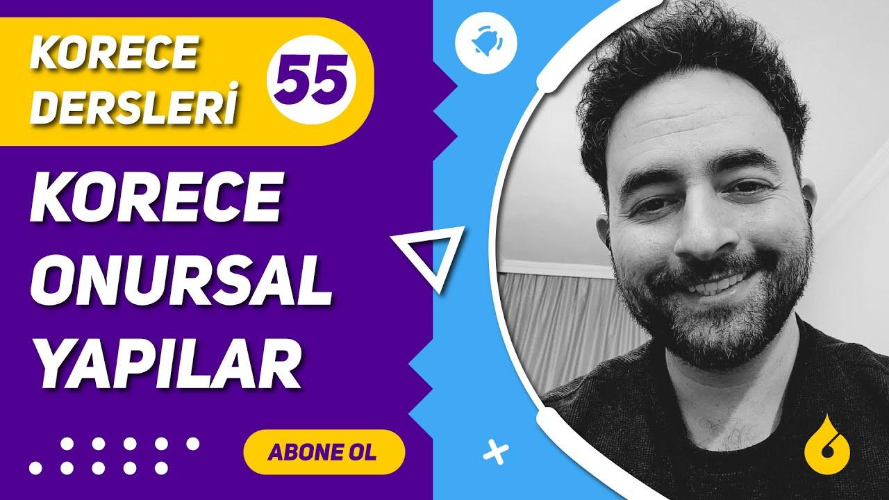 🇰🇷 Korece Dersi 55/60: Korecede -시, -께서, -께서는, -께 ile onursal yapılar