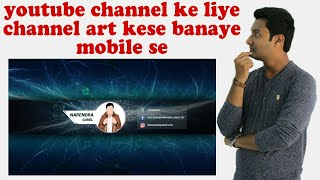 how to make youtube channel art in mobile hindi/urdu