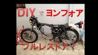 DIYでヨンフォア(CB400F)をフルレストアしちゃうぞ!