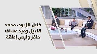 خليل الزيود، محمد قنديل وعيد عساف - حافز وليس إعاقة