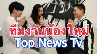 ทีมงานน้องใหม่ Top news Tv คารวะกนก
