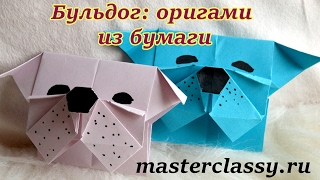 Funny dog from paper tutorial. Собака из бумаги своими руками: бульдог в технике оригами. Видео урок