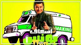 حصري مسلسل اسعاف يونس بطولة محمد انور في رمضان ♕المنتظر ♕
