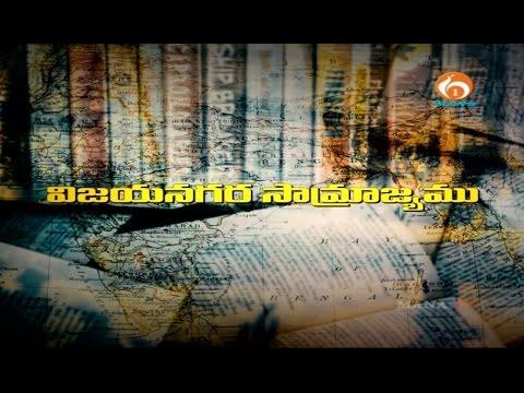 GROUP-II PAPER-2 HISTORY విజయనగర సామ్రాజ్యము