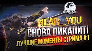 Near_You снова ПИКАПИТ ДЕВУЛЮ! #1 Лучшие Моменты Стрима!