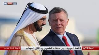 القمة العربية.. بين سقف الطموح وحقائق الميدان
