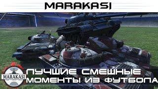 Лучшие смешные моменты из танкового футбола, приколы и баги World of Tanks
