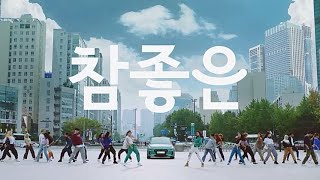 DB손해보험 '참좋은 운전자보험 X 1MILLION' 뮤직비디오(15초)