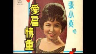 1967年 張小英 – [愛君情重] 专辑