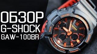 Обзор CASIO G-SHOCK GAW-100BR-1A | Где купить со скидкой