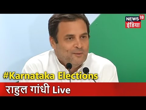 #Karnataka Elections राहुल गांधी Live   'यह बीजेपी के लिए सबक'   News18 India