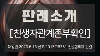 [친생자관계존부확인] 대법원 2020. 6. 18 선고…