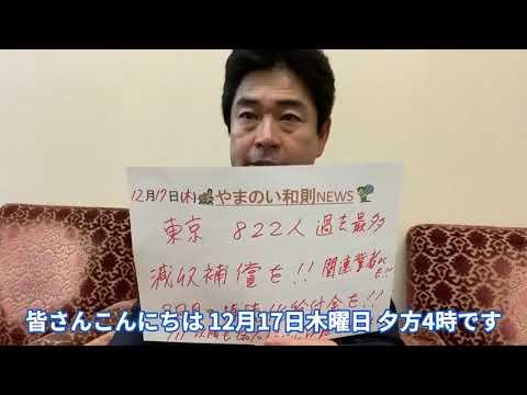 12月17日(木)GoTo一時停止への減収補償のため2回目の持続化給付金を!