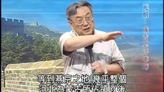 清涼音文化 劉燦樑教授:元朝---成吉思汗軍師耶律楚材的成功謀略