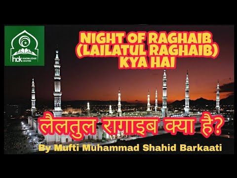 What is Lailatul Raghaib? 1st Thursday Night of Rajab