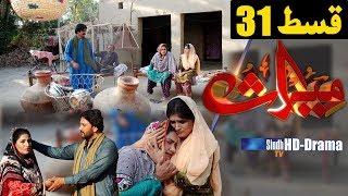 Meeras Ep 31 | Sindh TV Soap Serial | HD 1080p | SindhTVHD Drama