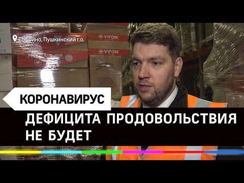 Видео: Дефицита не будет: Андрей Воробьёв поручил проверить распределительные центры Подмосковья