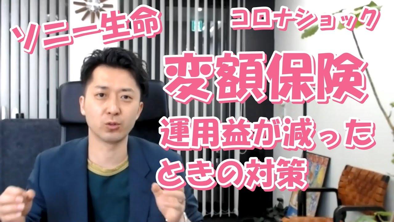保険 ソニー 生命 変 額