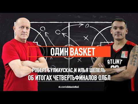 ОдинBasket. Итоги четвертьфиналов ОЛБЛ