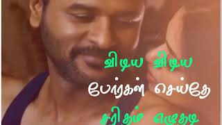 Uthira Uthira Pon Manickavel Tamil Lyrical Shreya Ghoshal D Imman