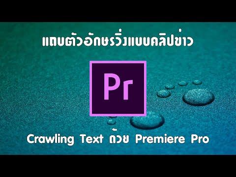 วิธีการทำตัวอักษรวิ่งแบบคลิปข่าว (Crawling Text) ด้วย Premiere Pro CC 2018