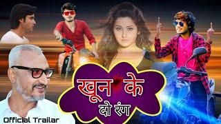 खुन के दो रंग || Bhojpuri Official Trailar || Dhananjay Dhadkan , Kajal Raghwani  || Khun Ke Do Rang