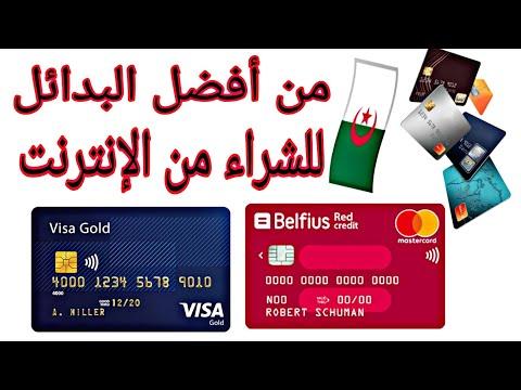 أفضل بديل لبطاقات الفيزا 💳 و الماستر كارد للشراء من الإنترنت و Webmoney 😍💝 ALIXPRESS