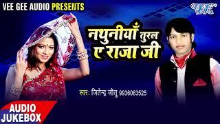 2017 का नया हिट भोजपुरी गाना - Nathuniya Tural Ye Raja Ji - Jitendra Jitu - Bhojpuri Hit Song 2017
