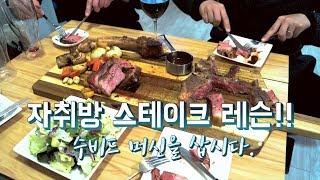 SUB) 원룸 자취방에서 스테이크 레슨!!! (feat.수비드 티본, 토마호크스테이크)