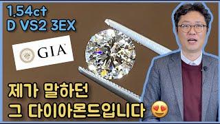 이 정도는 돼야 GIA감정 VS2입니다 : 다이아몬드 …