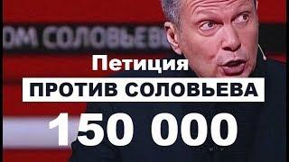 Смотреть видео Соловьев нарвался на петицию! Новости Россия Москва 2019 онлайн
