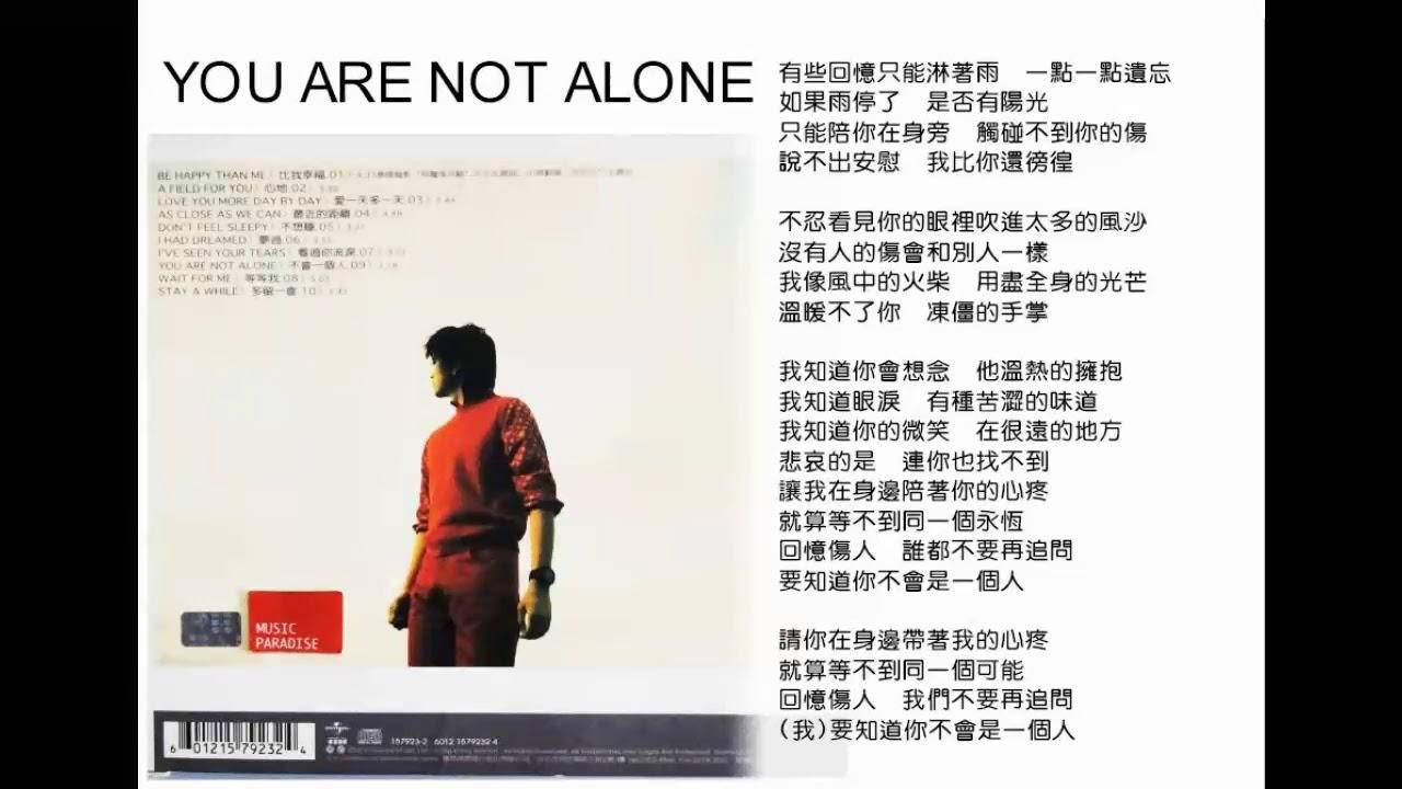 陳曉東 不會一個人 (比我幸福) 2000年 - YouTube