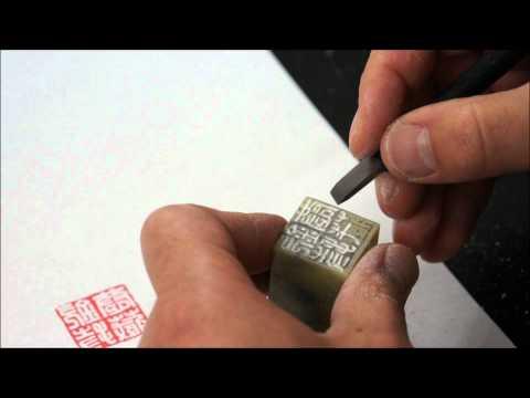 Tenkoku( (篆刻) Stone Seal Engraving: a Storage Seal 收藏印 (2/2)