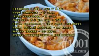 Макароны в духовке с сосисками