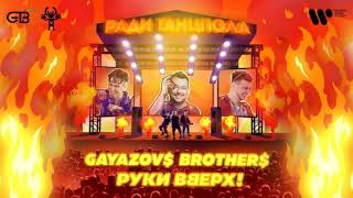 GAYAZOV$ BROTHER$ \u0026 Руки Вверх — Ради танцпола | Official Audio