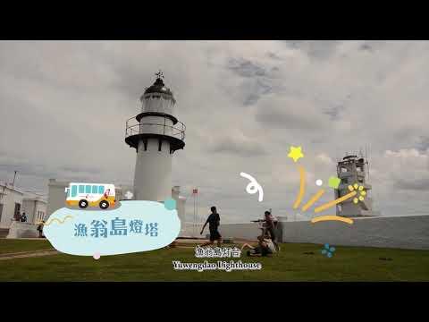 台灣好行-媽宮北環線,宣傳片英日文版  30秒