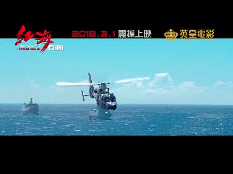 紅海行動 (Operation Red Sea)電影預告