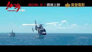 林超賢導演《紅海行動》(Operation Red Sea) 最新電影預告! 3月1日震撼上映!