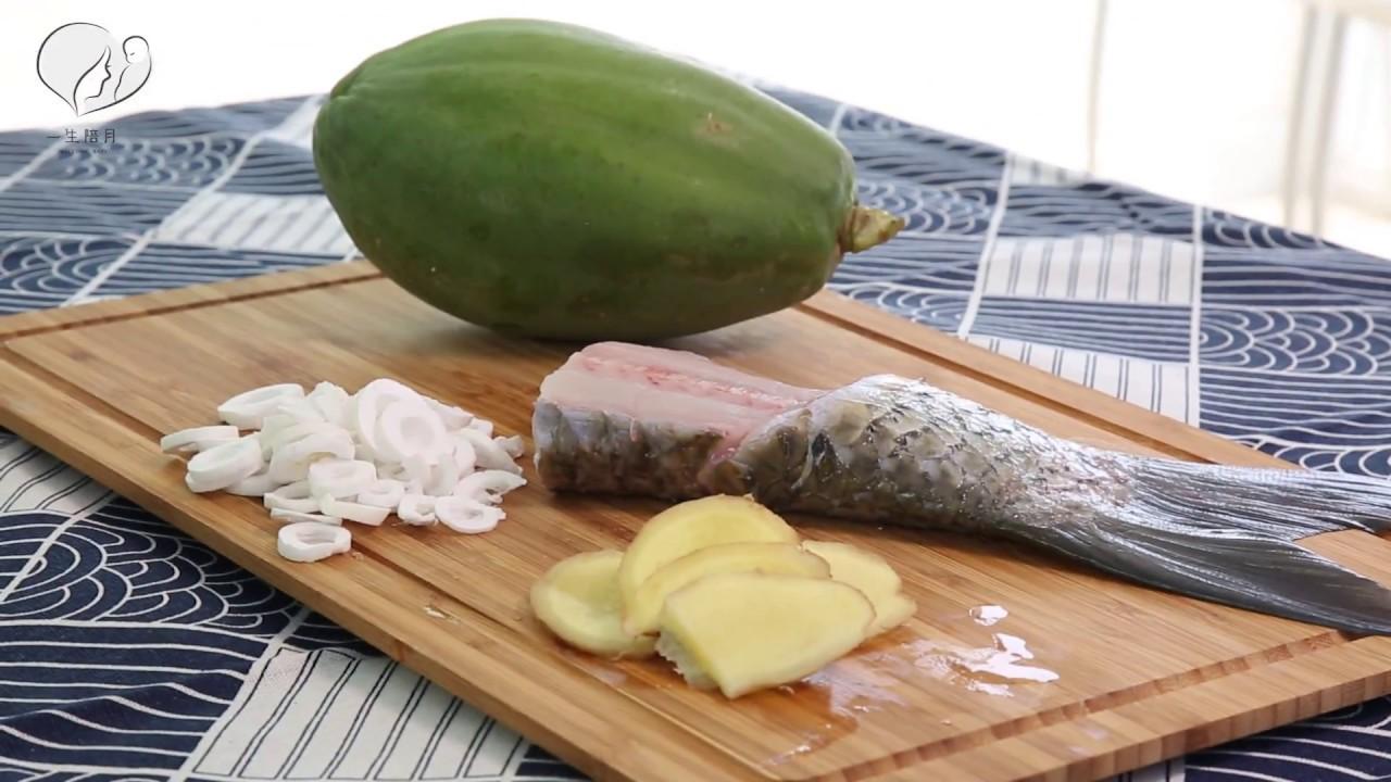 坐月湯水自助篇 (Day 12) 木瓜通草煲魚尾 - YouTube