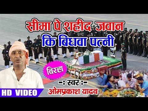 Birha सम्राट Omprakash Yadav - सीमा पे सहीद जवान की बिधवा पत्नी - सुपर हिट Live Birha 2019